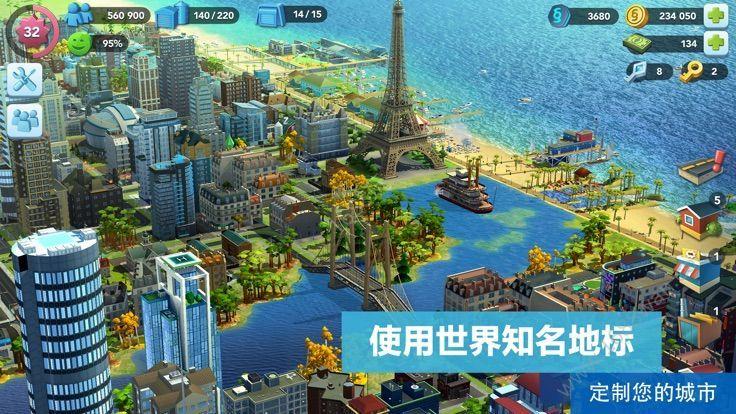 虚拟城市中文版