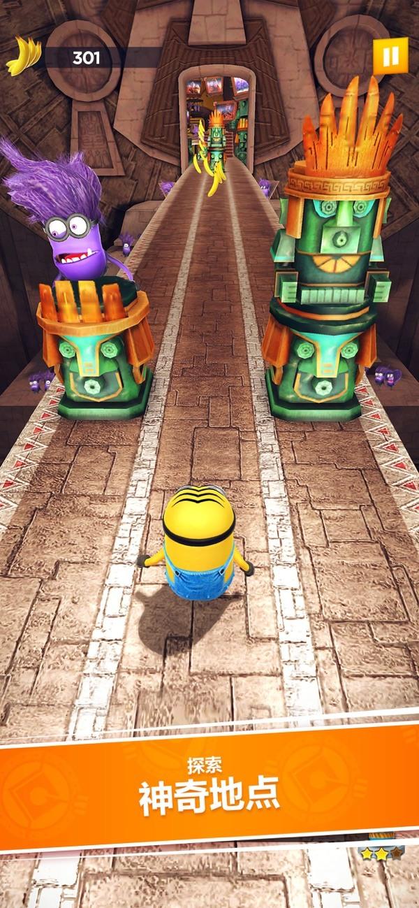 小黄人快跑手游