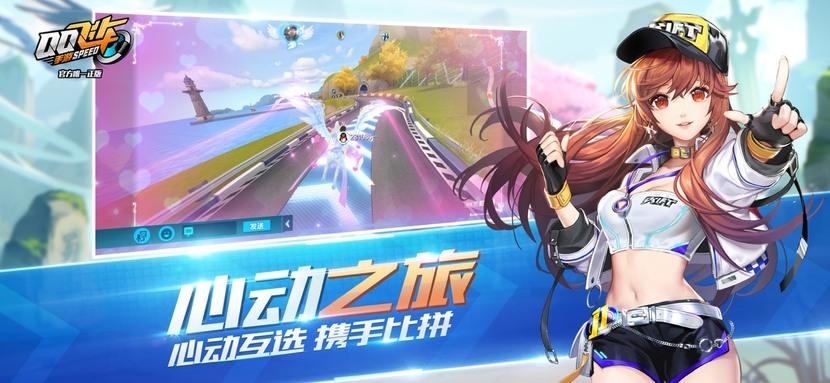QQ飞车手机版