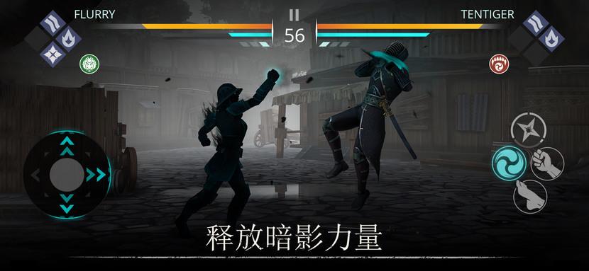 暗影格斗3下载