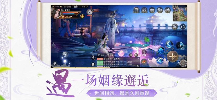 轩辕剑online手游下载