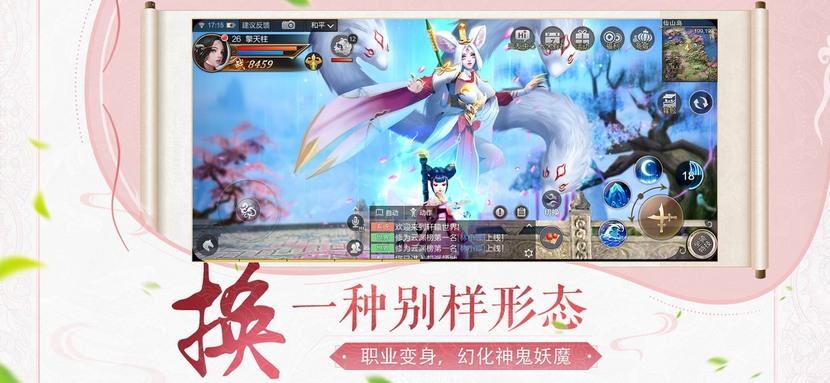轩辕剑online手游