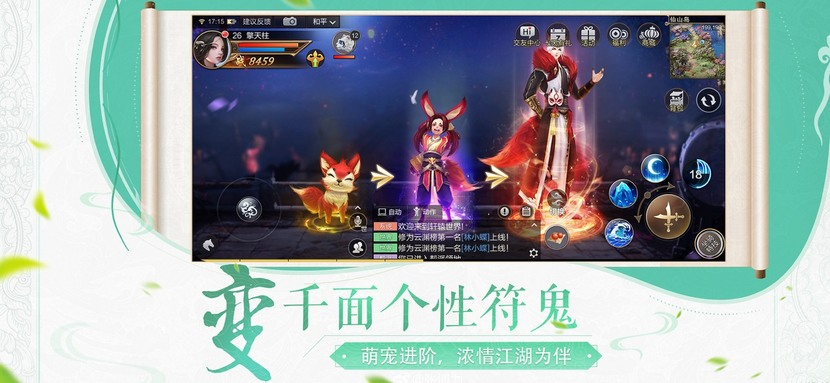 轩辕剑online官网