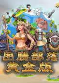 图腾部落:黄金版