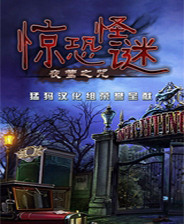 惊恐怪谜:夜莺之咒中文版