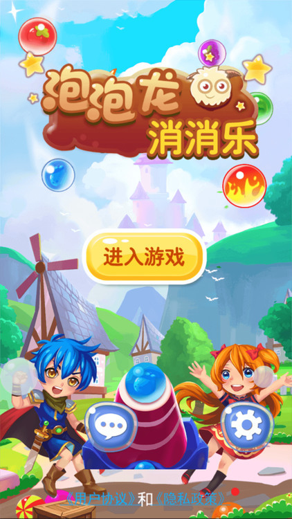 泡泡龙经典老游戏 (2).png
