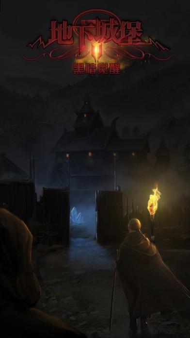 地下城堡2黑暗觉醒下载.jpg
