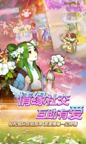 自由幻想安卓最新下载