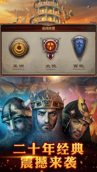 最强帝国:帝王之战官方安卓下载