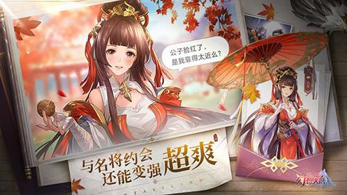 三国志幻想大陆最新版下载