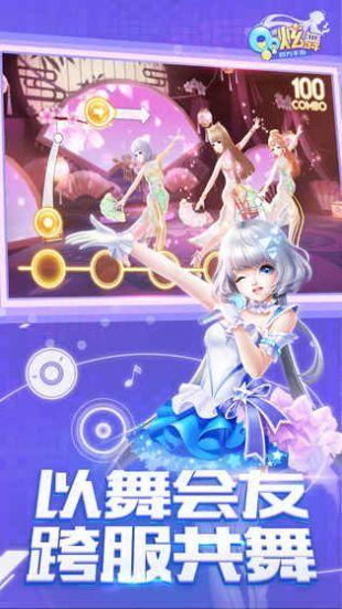 QQ炫舞手机版下载