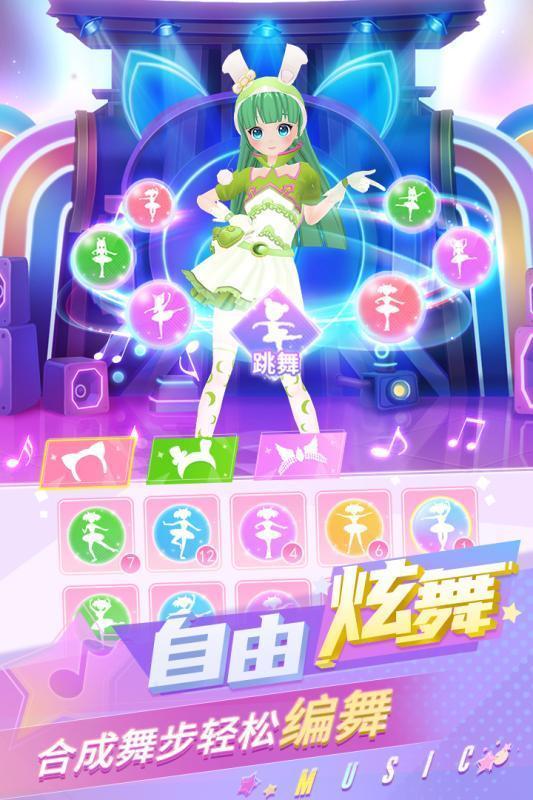 炫舞吧舞法天女安卓版下载