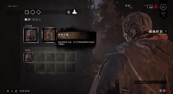 黎明杀机手游最新游戏下载