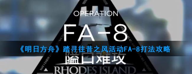 明日方舟踏寻往昔之风活动 FA-8打法攻略