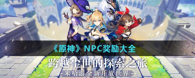 《原神》NPC奖励大全