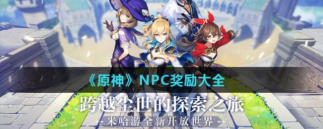 《原神》NPC对话奖励大全
