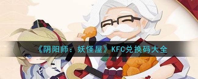 《阴阳师:妖怪屋》KFC兑换码大全