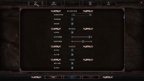博德之门3完美破解版下载v1.0.1