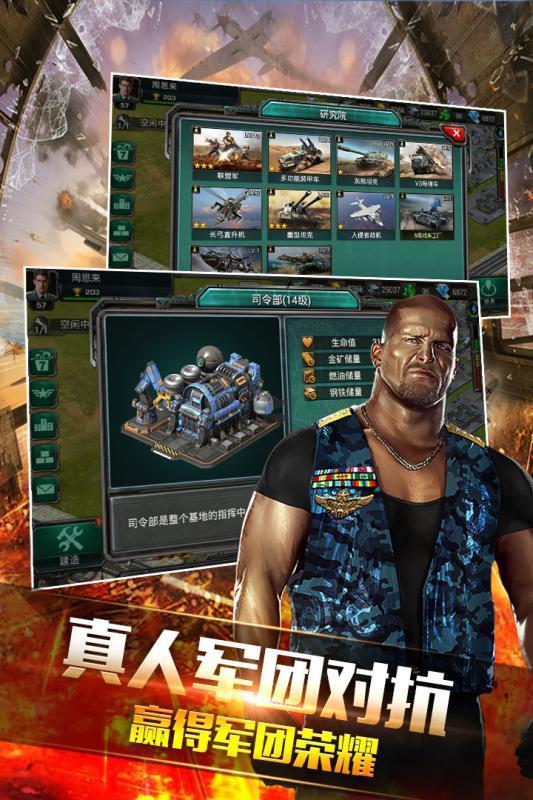 钢铁战争下载游戏