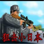 狙击小日本无敌版