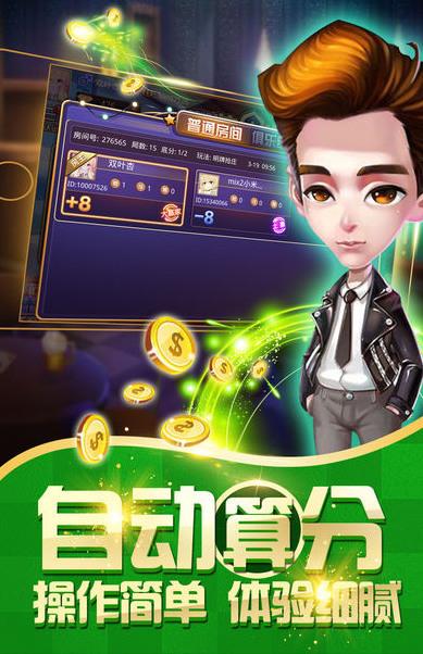 956棋牌游戏手机版