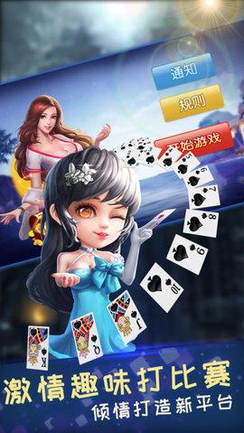 555棋牌安卓最新版下载