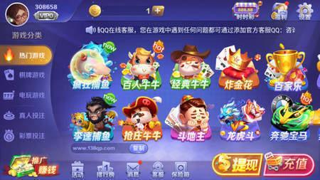 138棋牌官方app下载