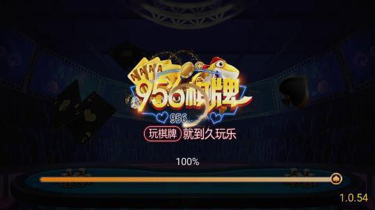 956棋牌app官网版下载