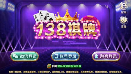 138棋牌app官网最新版(送138)下载