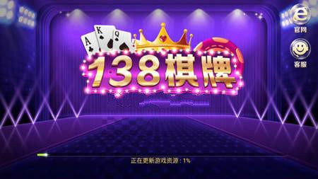 138棋牌手机正式版