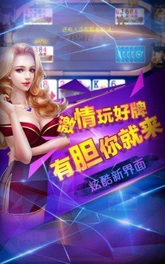 神人棋牌手机版下载 安卓版