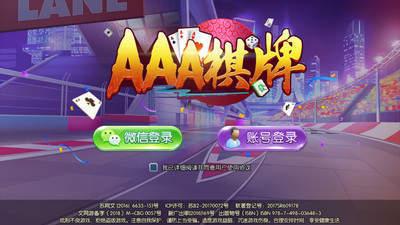 AAA棋牌安卓最新版下载
