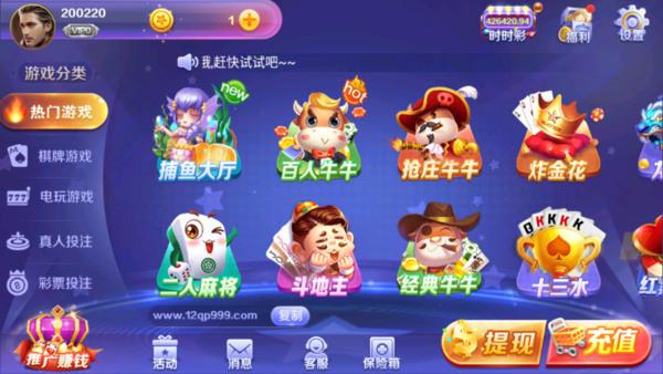 12棋牌app官方版下载