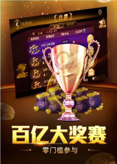 皇家棋牌安卓最新版游戏下载