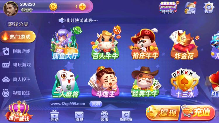 12棋牌正版app