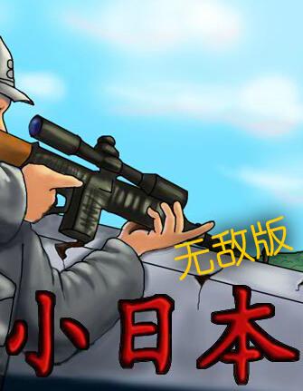 狙击小日本无敌版中文版