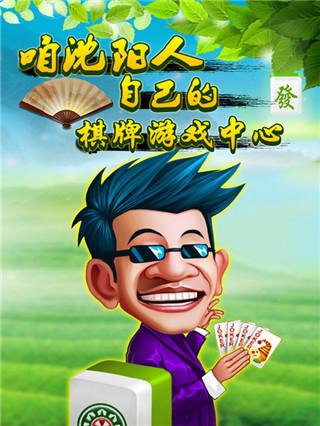 娱网棋牌游戏大厅安卓版下载