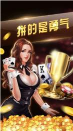 皇家棋牌最新版下载