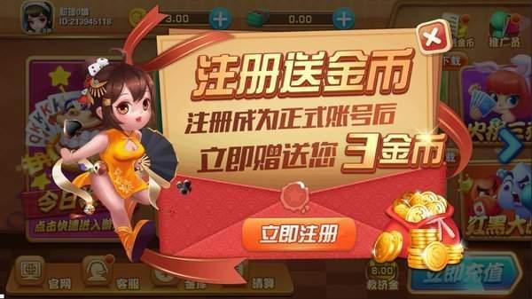 财神棋牌app最新版下载