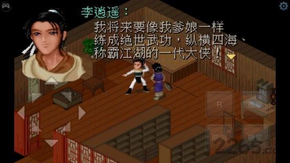 仙剑奇侠传98柔情版下载