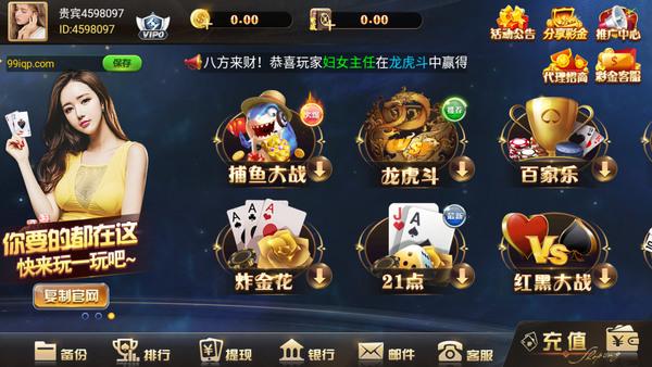 99棋牌官网最新版