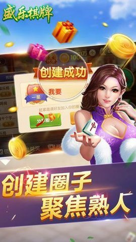 盛乐棋牌安卓新版