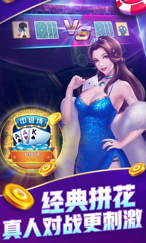 四海棋牌游APP官方版