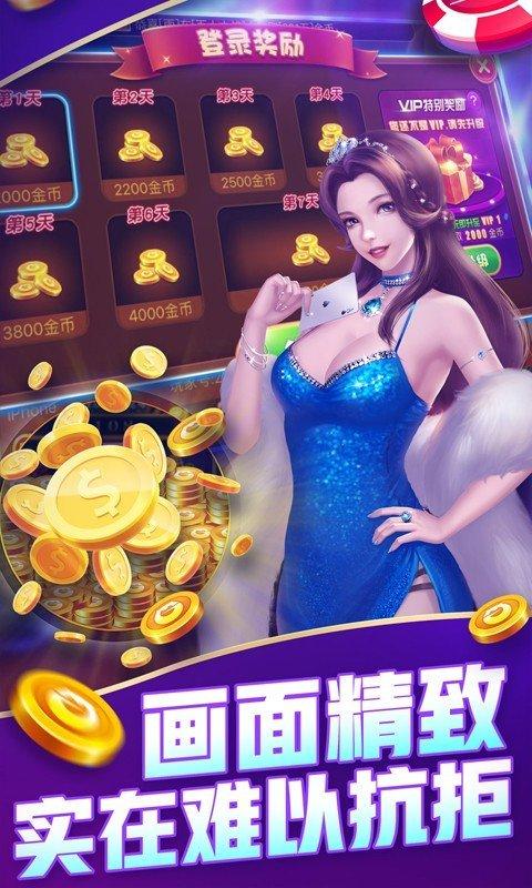 四海棋牌送金币手机游戏下载