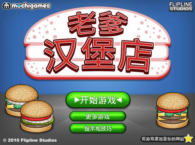 老爹汉堡店中文版下载