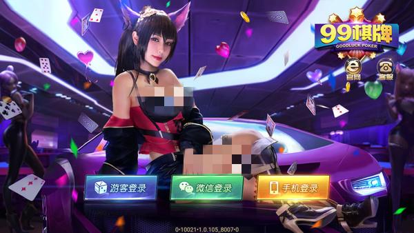 99棋牌app官网版下载安装