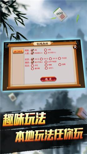 豪麦峡江麻将下载app安卓版