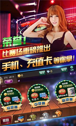 天妃棋牌游戏2020新版下载