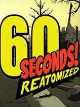 60秒游戏中文版下载