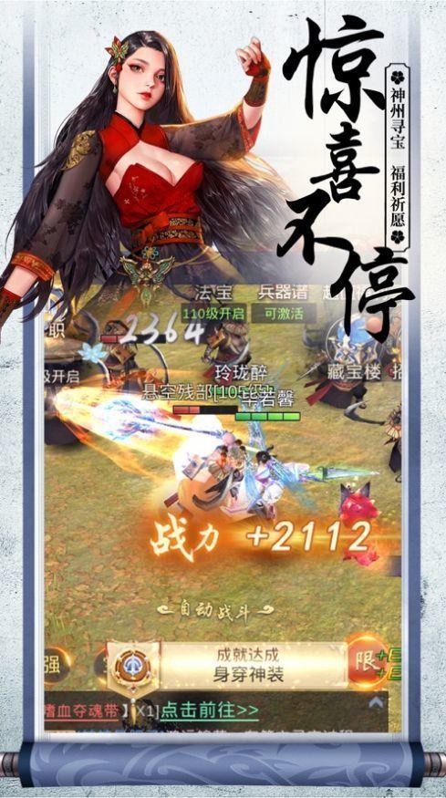神剑无名游戏下载
